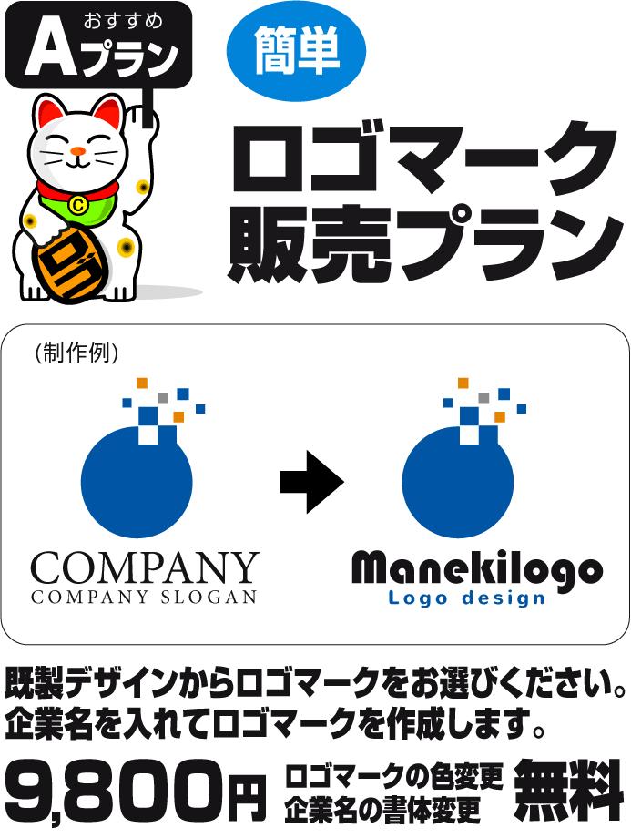 ロゴマーク販売プラン既製デザインからロゴマークをお選びください。企業名を入れてロゴマークを作成します。
