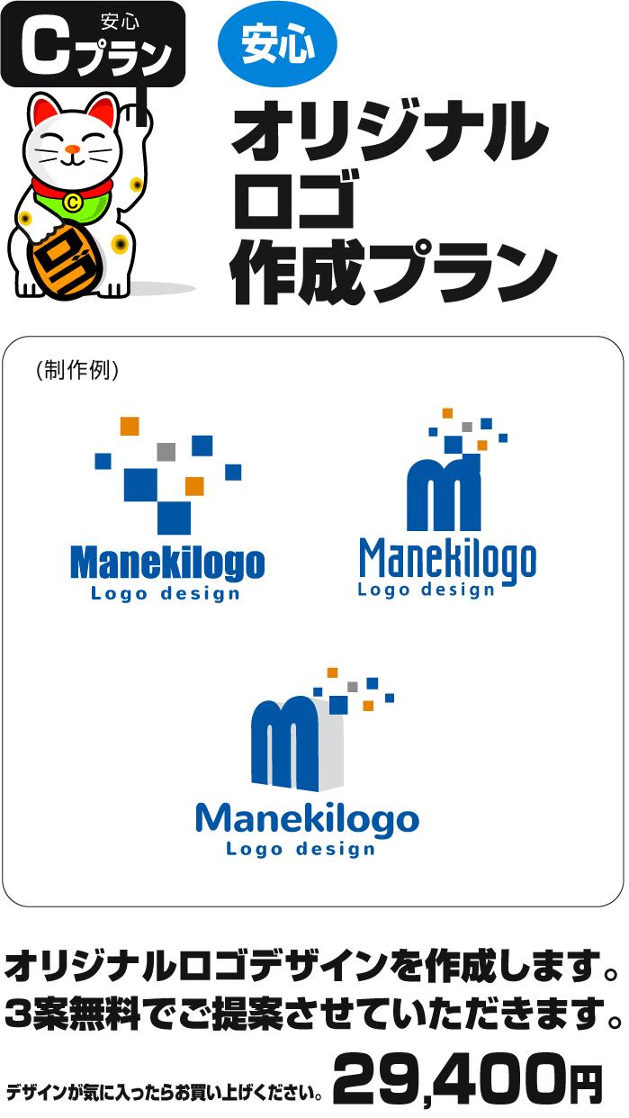 オリジナルロゴ作成プラン。オリジナルロゴデザインを作成します。3案無料でご提案させていただきます。