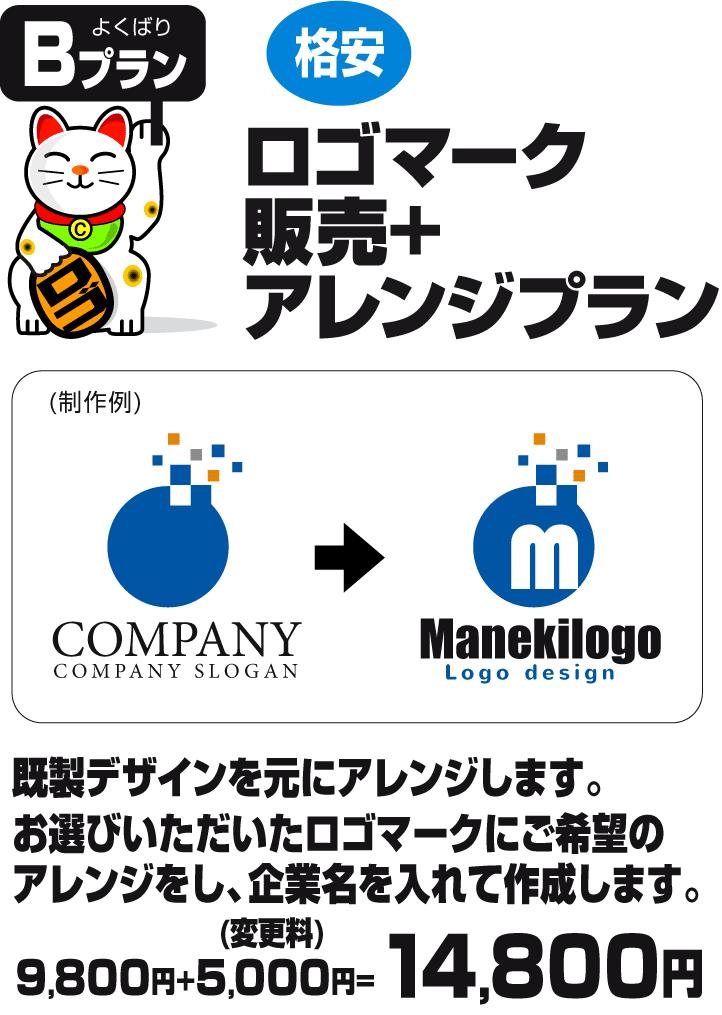 ロゴマーク販売+アレンジプラン既製デザインを元にアレンジします。お選びいただいたロゴマークにご希望のアレンジをし、企業名を入れて作成します。