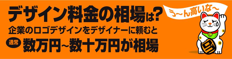 ロゴデザイン料金