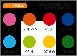 ロゴマークの色見本