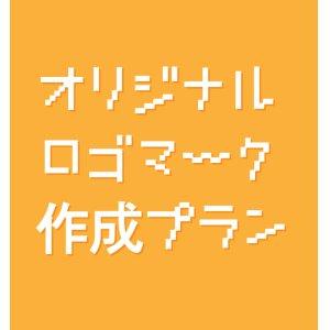 画像1: オリジナルロゴ作成