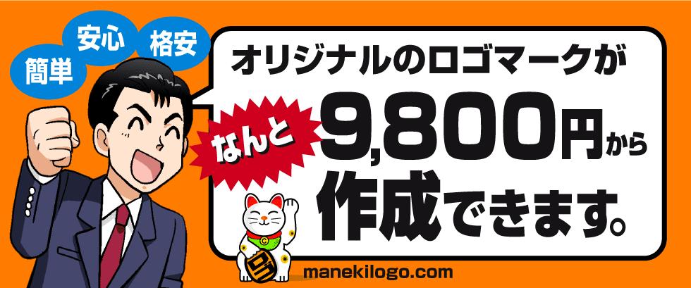 オリジナルのロゴマークが9800円で作成できます。