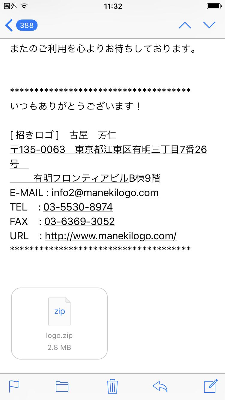 ロゴ納品メール