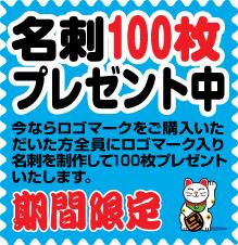 名刺100枚プレゼント