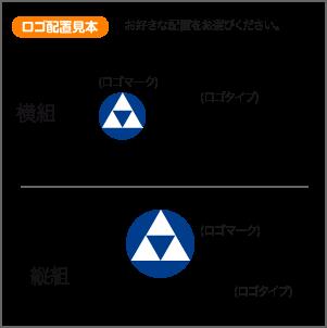 ロゴの配置見本